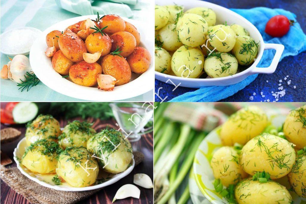 Молодая картошка с чесноком и зеленью