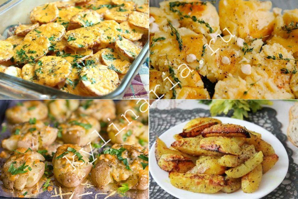 Картофель в духовке, в чесночном масле и с сыром вкусный гарнир